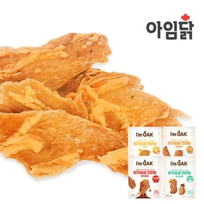 [아임닭] 바삭바삭 크런칩 4종 골라담기