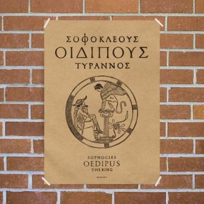 유니크 크라프트 인테리어 디자인 포스터 M 오이디푸스왕