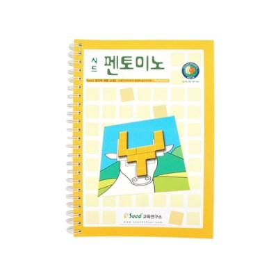 (가베가족)KS1454 펜토미노 교재/펜토미노책/평면도형_(1517521)