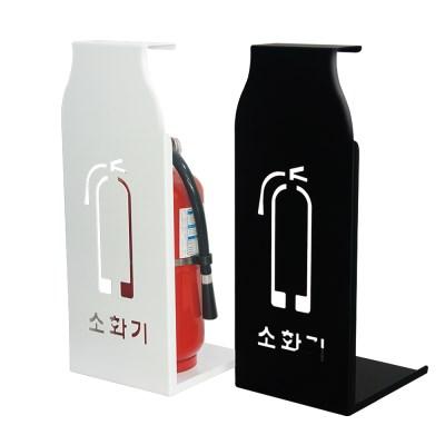 덴켄 스틸 소화기 거치대 심플한 디자인