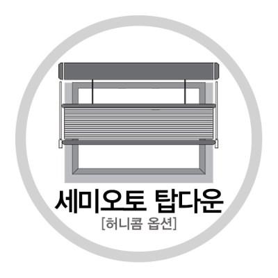 [한샘] 허니콤옵션_세미오토 탑다운 바텀업(옵션상품)_(708975)