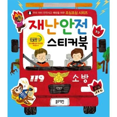 조심조심시리즈 - 재난안전 스티커북