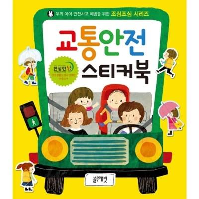조심조심시리즈 - 교통안전 스티커북