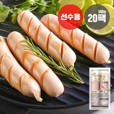 [헬스앤뷰티] 오리지널 닭가슴살소시지 20팩
