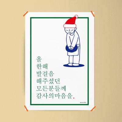 유니크 인테리어 디자인 포스터 M 감사의 마음 식당 가게