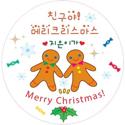607. 원형 크리스마스 쿠키 스티커 50mm_(1044735)