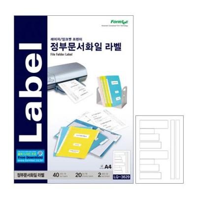 정부문서화일라벨(LQ-3629/20매/폼텍)_(13303817)