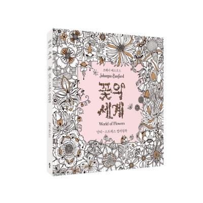 꽃의 세계 보태니컬 컬러링북