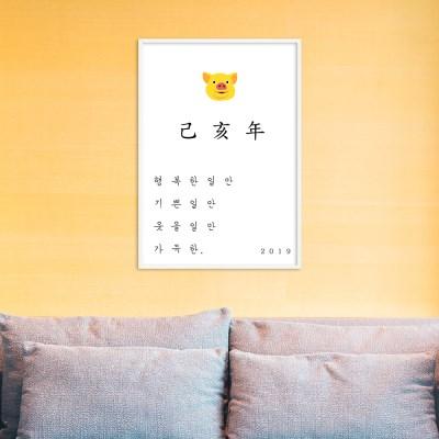 2019 기해년 행복한 황금돼지 메탈액자