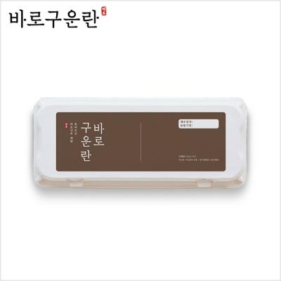 [40구] 바로구운란 (동물복지 1등급 유정란)