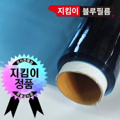 지킴이 단열필름 시트지 블루 2m