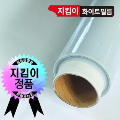 지킴이 단열필름 시트지 화이트(반투명)5m