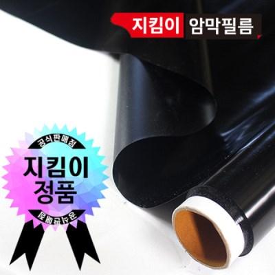 지킴이 블랙(암막)필름 암막시트지 2m
