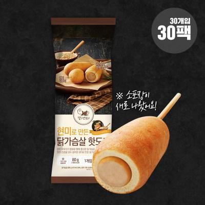 [헬스앤뷰티]현미로 만든 닭가슴살핫도그 소포장 30팩(30개입)