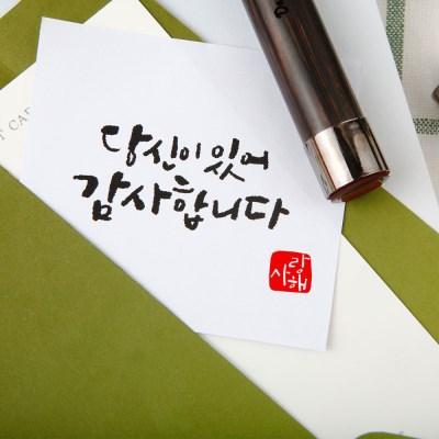 [주문제작]네임스탬프캘리그라피 라지