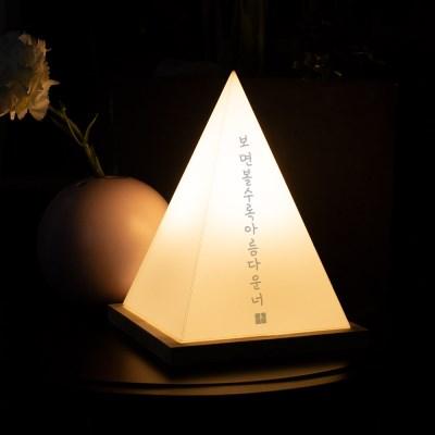 1AM 결혼기념일 고백 선물 미니 삼각 무드등 폰트주문제작