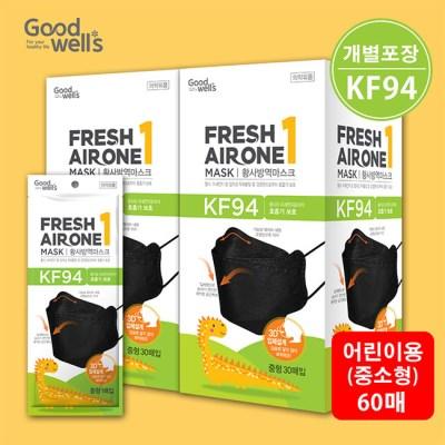 [프레쉬에어원] 황사/미세먼지 마스크 KF94 블랙 60매 (Kids)