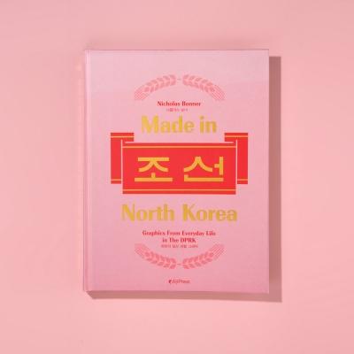 메이드 인 노스 코리아 조선