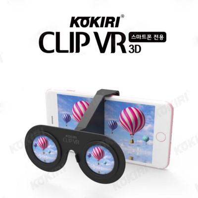 KOKIRI 스마트폰 전용클립 VR 입체 안경