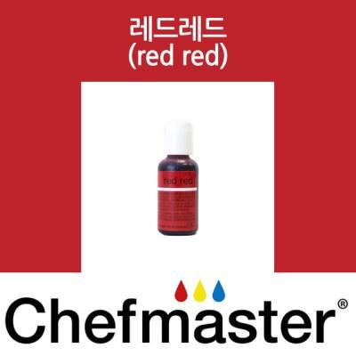 셰프마스터 리쿠아젤 식용색소 - 레드 레드  20g