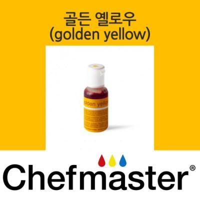 셰프마스터 리쿠아젤 식용색소 - 골든 옐로우 20g