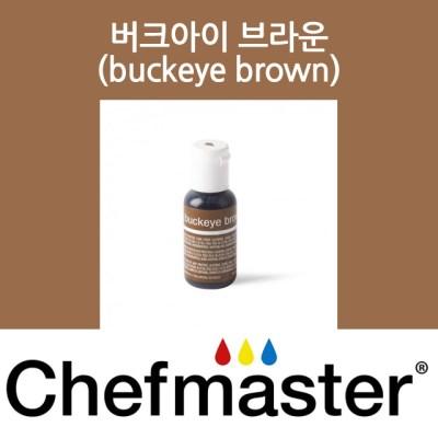 셰프마스터 리쿠아젤 식용색소 - 버크아이 브라운 20g