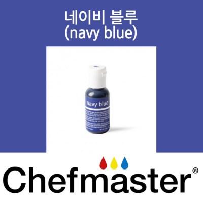 셰프마스터 리쿠아젤 식용색소 - 네이비 블루 20g