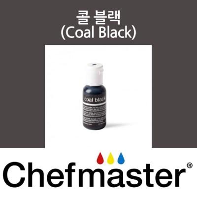 셰프마스터 리쿠아젤 식용색소 - 콜 블랙 20g