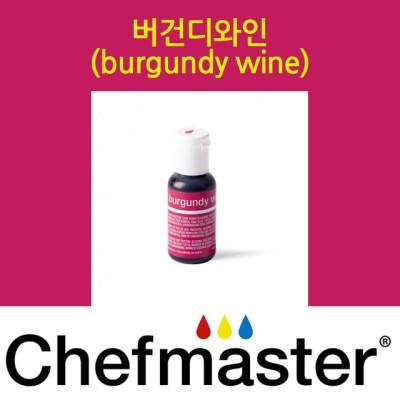 셰프마스터 리쿠아젤 식용색소 - 버건디 와인 20g