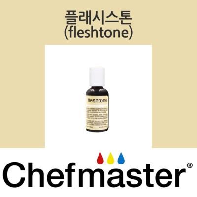 셰프마스터 리쿠아젤 식용색소 - 플래시 스톤 20g