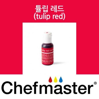셰프마스터 리쿠아젤 식용색소 - 튤립 레드 20g