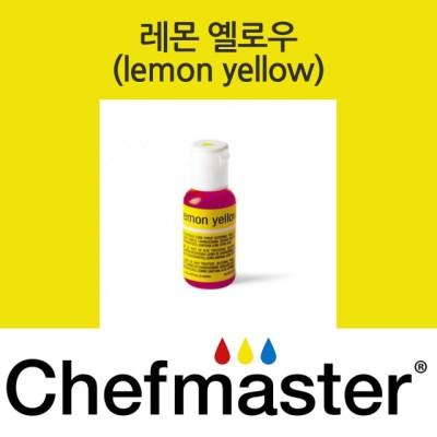 셰프마스터 리쿠아젤 식용색소 - 레몬 옐로우 색소 20g