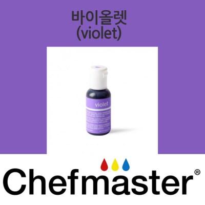 셰프마스터 리쿠아젤 식용색소 - 바이올렛 20g