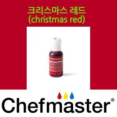 셰프마스터 리쿠아젤 식용색소 - 크리스마스 레드 20g