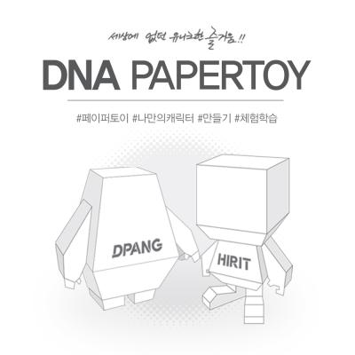 [DNA PaperToy] 무지페이퍼토이/직접 만드는 페이퍼토이/수업자료