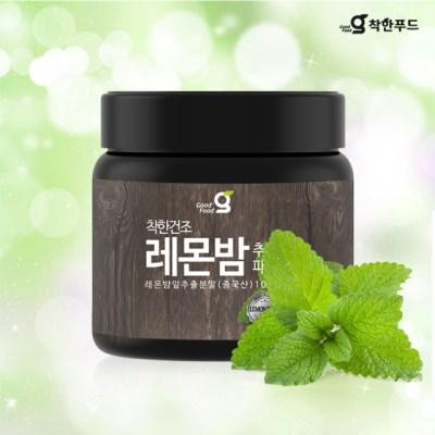 [착한푸드] 레몬밤 분말 파우더 100g x 1통