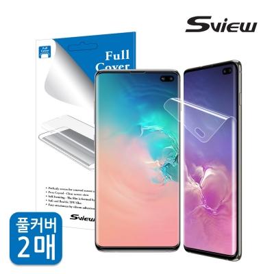 에스뷰 갤럭시S10플러스 풀커버 액정보호필름 2매