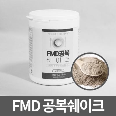 FMD 공복 쉐이크