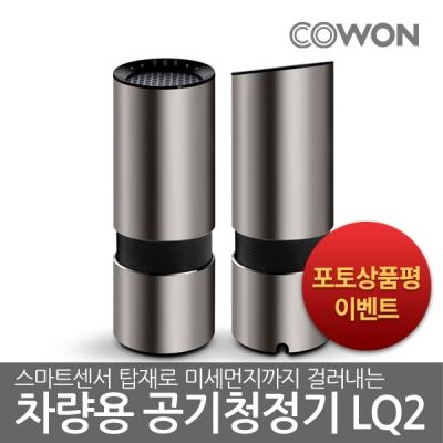 코원 리아일 LQ2 차량용 공기청정기_(798378)