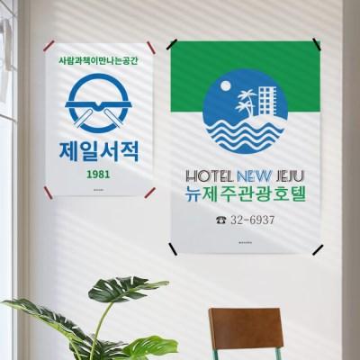 유니크 인테리어 디자인 포스터 M 뉴트로 12종 모음 택1 New Retro