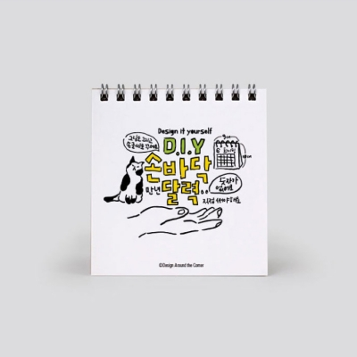2019 DIY 손바닥 달력_(985193)