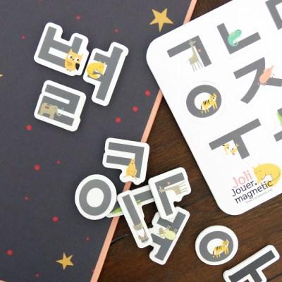 쥬에 졸리 한글P1/자석 교구 퍼즐 칠판 유아
