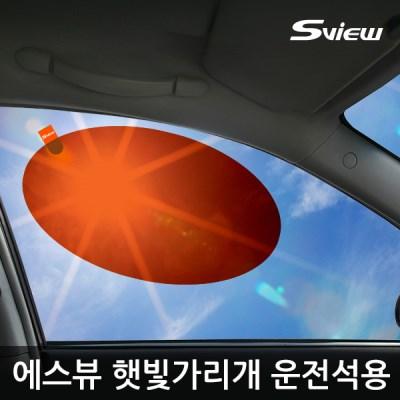 차량용 햇빛가리개_XL사이즈_(2234913)