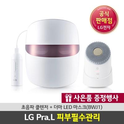 [LG전자]LG프라엘 필수관리세트 초음파클렌저+더마LED마스크 핑크