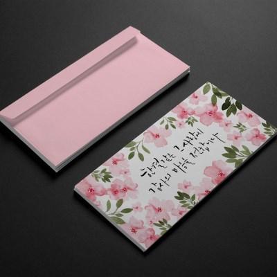 한결같은 그 사랑에 감사의 마음을 전합니다 봉투