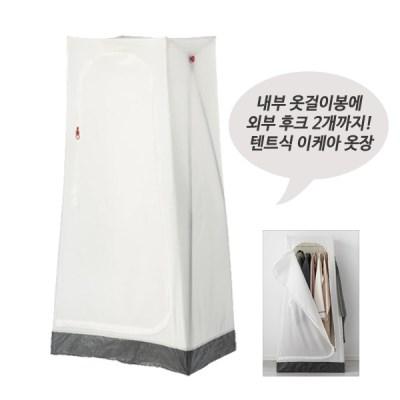 이케아 VUKU 옷장/행거/패브릭/의류보관