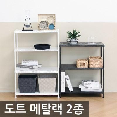 팬물산 DIY 도트 심플랙 3단 4단 메탈선반 2종_(1345959)