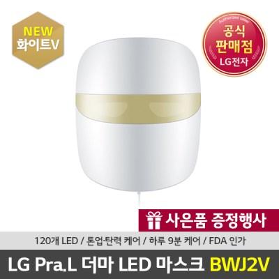 [공식판매점] LG프라엘 화이트V 더마LED마스크 BWJ2V 실속형