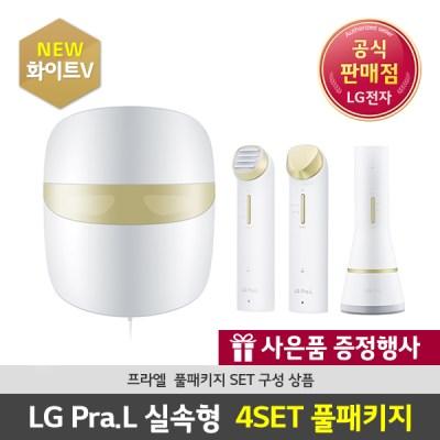 [공식판매점] LG프라엘 화이트V 듀얼모션 4종풀패키지 실속형