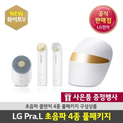 [공식판매점] LG프라엘 화이트V 초음파 4종 풀패키지 실속형